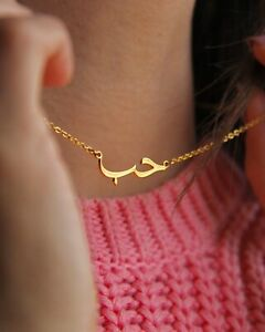 Love in Arabic Necklace 2.0 Rose Gold, Silver, Gold Arabic Calligraphy