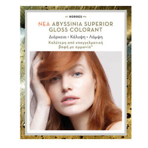 KORRES ABYSSINIA SUPERIOR GLOSS HAIR COLOR 50ML - 35 DIFFERENT SHADES – 50 ML