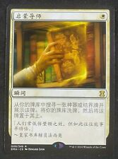 MTG Magic The Gathering Enlightened Tutor Eternal Masters CHINESE NM