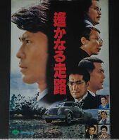 05433 Kaneto Shindo Somegoro Ichikawa FORD Japanese Movie Program Rare