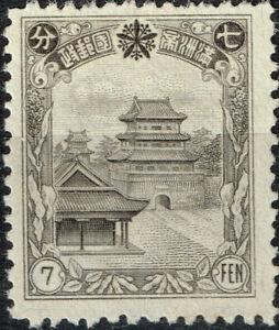 China Manchukuo Architecture Mukden Mausoleum Buildings stamp 1937 MNG A-10