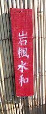 LARGE ZEN JAPANESE GARDEN ORNAMENT / WALL PLAQUES  ROCK WATER TREE