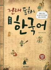 Learn Korean Through Korean Folk Tales 전래 동화로 배우는 한국어 Hangul Study Book w/CD
