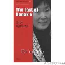 The Last of Hanako Korean Text Book Fiction Novel Korea Modern Literature BO21