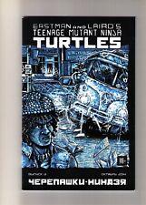Teenage Mutant Ninja Turtles #3 (Mirage Studios,Eastman-Laird) Russian edition