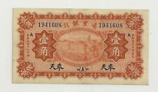 CHINA  FRONTIER BANK 10 CENTS 1929 MUKDEN XF