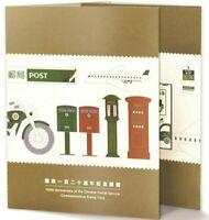 Taiwan China Republic 120th Chinese Postal Service Commemorative Stamp Folio 樣張