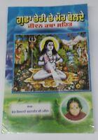 gufa TERI TE MOR bolday jeevan Katha Baba balak Nath Book gurmukhi Punjabi India