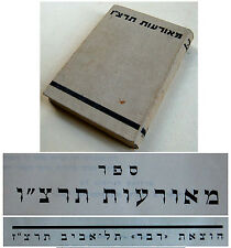 PALESTINE Jewish BOOK Arab 1936 RIOTS MASSACRE Israel JAFFA Photos MOI VER