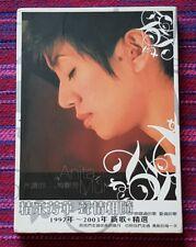 Anita Mui ( 梅艷芳 ) ~ 永遠的…,梅豔芳 (1997~2003新曲+精選) ( Malaysia Press ) 2Cd