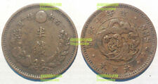 Rare Japan 1/2 0.5 ½ half sen 1877-1892 dragons Meiji 22mm bronze coin y16.2
