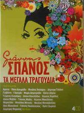 giannis spanos γιάννης σπανός τα μεγάλα τραγούδια 4xcd greek promo