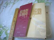 a941981 HK TV Songs 電視劇主題曲班霸 寶麗金 華星 平分春色 3 CD Alan Tam Anita Mui Autographed