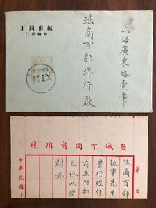 CHINA OLD COVER YENCHENG TO SHANGHAI WITH LETTER !!