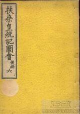 Fuso kotoki zue: Kokado, Yatei