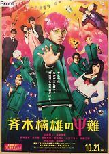 The Disastrous Life of Saiki K. Promotional Poster (2017 Japanese)