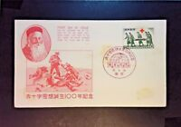 Japan 1959 Red Cross First Day Cover (Minor Front Staining) - Z1147
