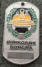 RUSSIAN DOG TAG PENDANT MEDAL  TANK CORPS       #101