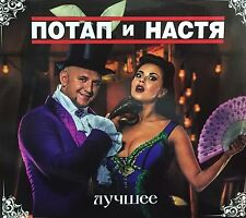 Потап и НАСТЯ / Potap i Nastya   RUSSIAN POP MUSIC 2CD BEST SONGS 2016
