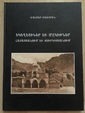 Եկեղեցիներ Մզկիթներ Հայաստանում Քուրդիստանում ARMENIA KURDISTAN Churches Mosques