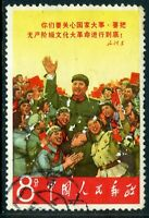 China 1966 PRC Cultural Revolution Scott 952 VFU P328