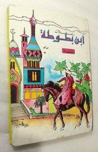 رحلات ابن بطوطه  Mojalad Bissat el Rih Arabic Comics Lebanese Original #مجلد 1