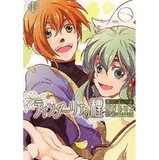 Tindharia no Tane #1 Manga Japanese Limited Edition / SHIMOTSUKI Haruka w/CD