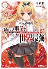 NEW Arifureta Shokugyou de Sekaisaikyou Vol.1 Japanese Ver. Novel takayaki