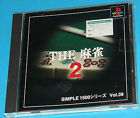 The Mahjong 2 - Sony Playstation - PS1 PSX - JAP Japan