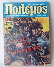 Vintage Greek Comic 2os PAGKOSMIOS POLEMOS GENNAIOI KAI KATARAMENOI No 196
