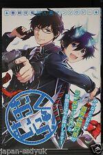 JAPAN Blue Exorcist Doujinshi Anthology: Okumura!