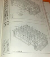 Japanese Traditional Wooden Construction Method book architecture Japan #0825