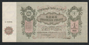 1924 Transcaucasia, 1 Milliard = Billion rubles P-S638 Rare!