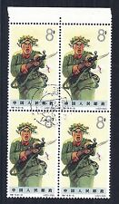 1965 PRC China SC 847 8-6 S74 People's Liberation Army Bayonet Charge CTO Block*