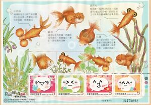 REP. OF CHINA TAIWAN 2021 GOLDFISH SOUVENIR SHEET OF 4 STAMPS WITH LABELS MINT