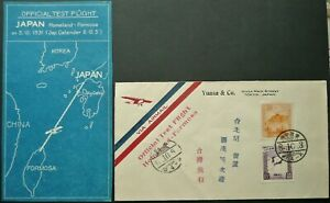 JAPAN 5 OCT 1931 FIRST OFFICIAL TEST FLIGHT COVER FROM HOMELAND TO FORMOSA