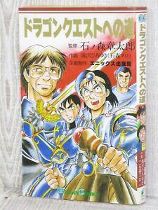 DRAGON QUEST ENO MICHI Manga Comic SHOTARO ISHINOMORI Book 1991 EX