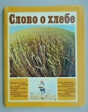 More details for a word about bread. ussr. 1986 vintage photo postcards set of 17 pcs