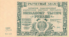 RUSSIA 1921 50,000 RUBLES CURRENCY NOTE , Choice Unc, Perfect Note, #Z31