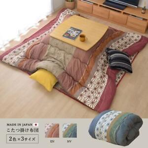 IKEHIKO Kotatsu Futon Kotone 205x205cm for 80-90x80-90cm Dark red or Navy square