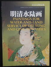 Paintings for Water-and-Land Service of the Ming and Qing Dynasties - Reference