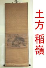 "J232: Japanese old hanging scroll ""Monkey"" by Torei Hijikata."