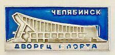 Ussr Soviet Russian City Pin Badge. Chelyabinsk Palace Of Sports. Sport