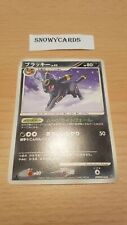 Japanese - 1st Edition - Umbreon - DPBP#164 - Rare - Pokemon Card - DP4