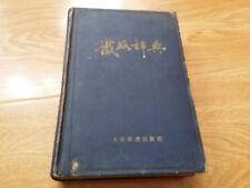 China railroad book-Railroad thesaurus -1960