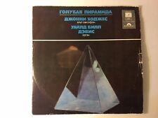 Johnny Hodges & Wild Bill Davis – Blue Pyramid SOVIET/Russian PRESS! LP