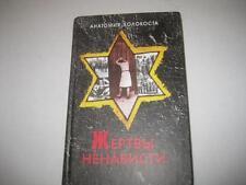 HOLOCAUST IN RUSSIA Жертвы ненависти : холокост в России 1941-1945 гг.RUSSIAN