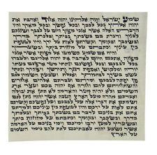 "Mezuzah Scroll Sephardic Version 100% Kosher with Certificate - 2.8"" / 7cm"