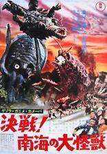 Space Amoeba (1970) Sci-Fi Adventure Movie on DVD (English Dubbed)