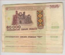 BELARUS BANKNOTE P14 LOT 17 X 50,000 50.000 RUBLIEI 1995, CLEAN CIRCULATED
